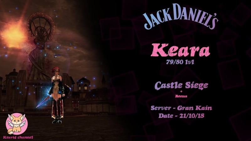 [La2] JD - Castle Siege 21/10/18 bonus