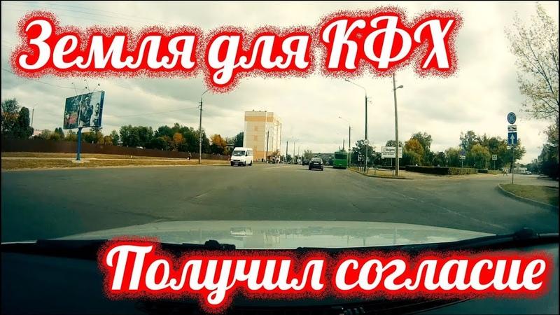 Земля для КФХ Получил ответ согласие от райисполкома