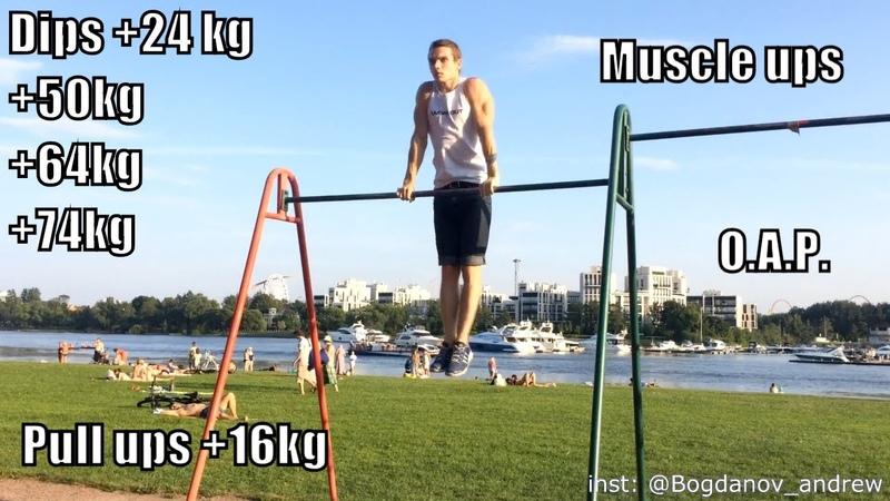 Видео для Vortex Challenge! (Dips 64kg, 74kg, 50kg , 24 kg, pull ups 16kg, OAP , Muscle ups )