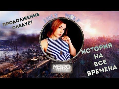 Metro Exodus (Исход) ➤ Путешествие Артёма Продолжается | СЛОЖНОСТЬ ХАРДКОР 7