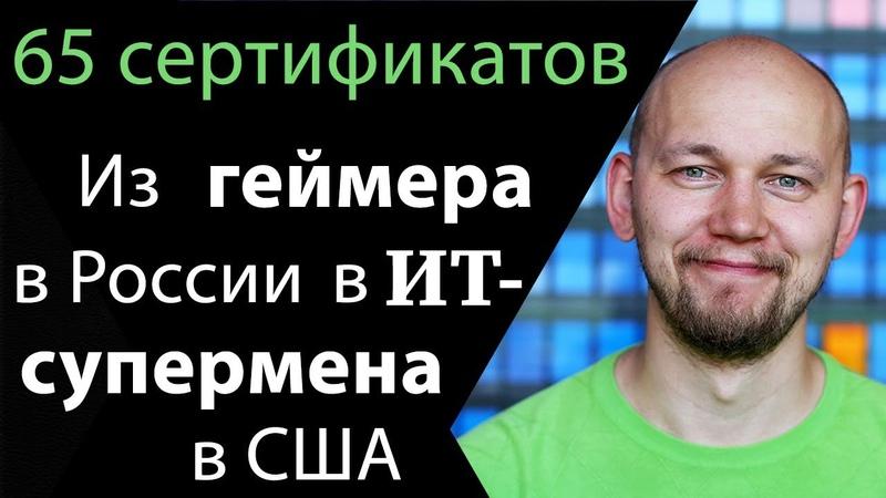 Из геймера в IT-супермена | Из России в США | 65 сертификатов Cisco, Red Hat, Juniper Network и др || ProgBlog TV