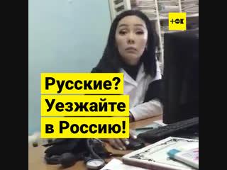 Врач в казахстане не приняла ребенка из-за мамы, которая говорит на русском