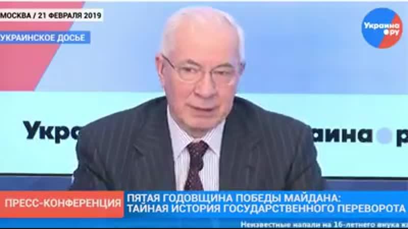 Николай Азаров о своём интервью Украинским СМИ