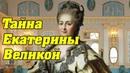 История Екатерины Великой: кто она Екатерина Вторая – шпионка Фридриха Второго?
