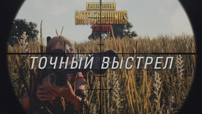 PLAYERUNKNOWN'S BATTLEGROUNDS MOBILE 2 - ТОЧНЫЙ ВЫСТРЕЛ | РЕКОРД PUBG MOBILE В РФ