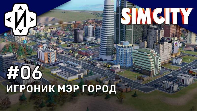 SimCity Когда нужно что то менять! Серия 06