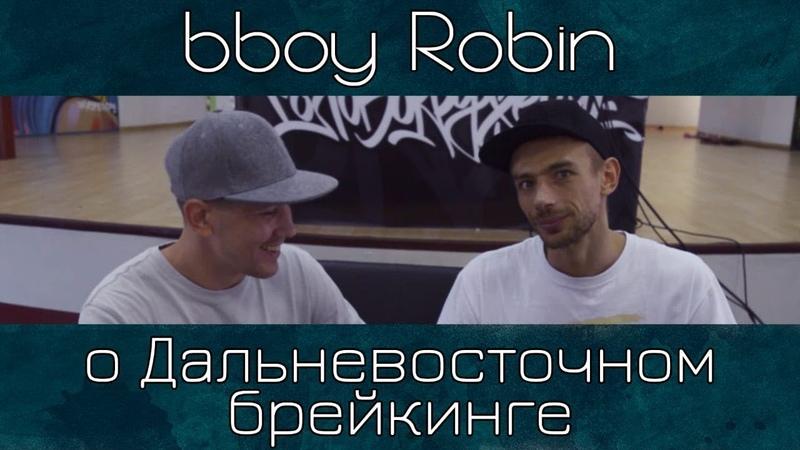 Bboy ROBIN (TOP9 crew) О ДАЛЬНЕВОСТОЧНОМ БРЕЙКИНГЕ!