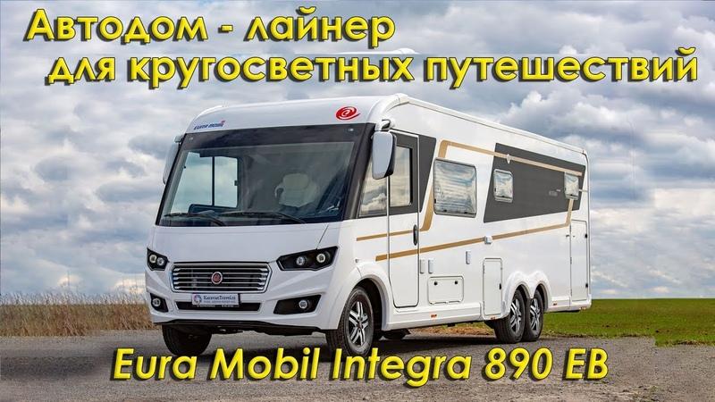 Автодом-лайнер с увеличенным пространством для кругосветных путешествий. Eura Mobil Integria 890 EB