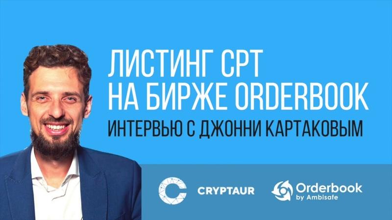 Листинг CPT на бирже Orderbook Интервью с Джонни Картаковым