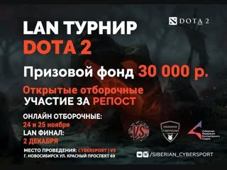 LAN-турнир по DOTA 2 | Турнир 4х городов | Новосибирск