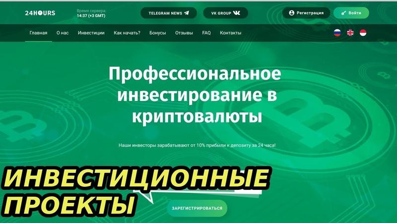 Инвестиционный Проект 24hours Обзор 2019 от 10% за сутки чистой прибыли Депозит 24 часа