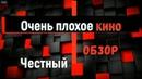 Очень плохое кино №1 Черновик.