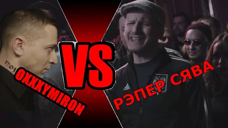 Oxxxymiron VS Сява РЭП БАТТЛ