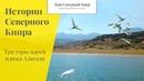 Три горы царей пляжа Алагади. Истории Северного Кипра