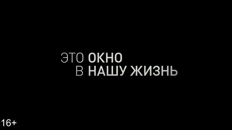Поиск. Русский трейлер (триллер) дата выхода 27 сентября 2018 г