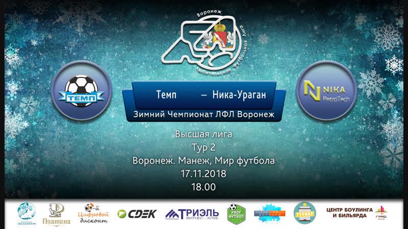 Высшая лига. 2 тур. Зима 201819. Темп - Ника-Ураган