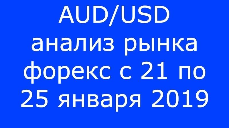 AUD/USD - Еженедельный Анализ Рынка Форекс c 21 по 25.01.2019. Анализ Форекс.