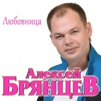 Алексей Брянцев альбом Любовница