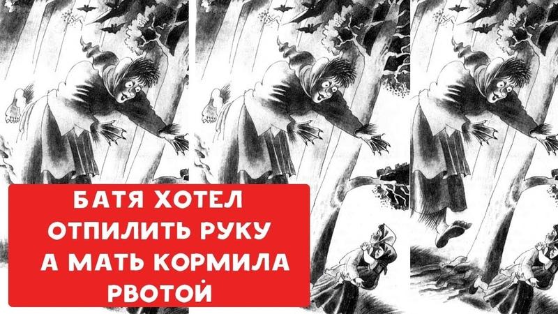 30 ЛЕТ БАТЯ ХОТЕЛ ОТПИЛИТЬ РУКУ МАТЬ КОРМИЛА РВОТОЙ ХИККАН №1