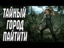 Shadow of the Tomb Raider ТАЙНЫЙ ГОРОД ПАЙТИТИ