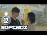 [Озвучка SOFTBOX] Мой ID - Каннамская красотка 12 серия