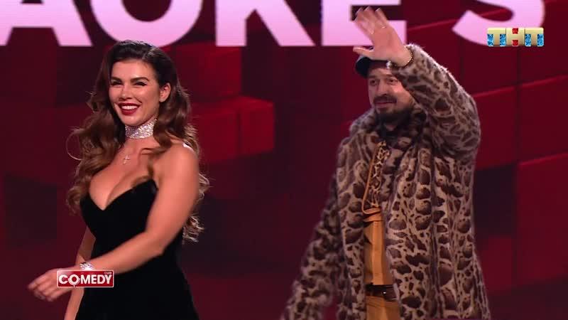 ComedyПремьера Анна Седакова Karaoke Star 2019