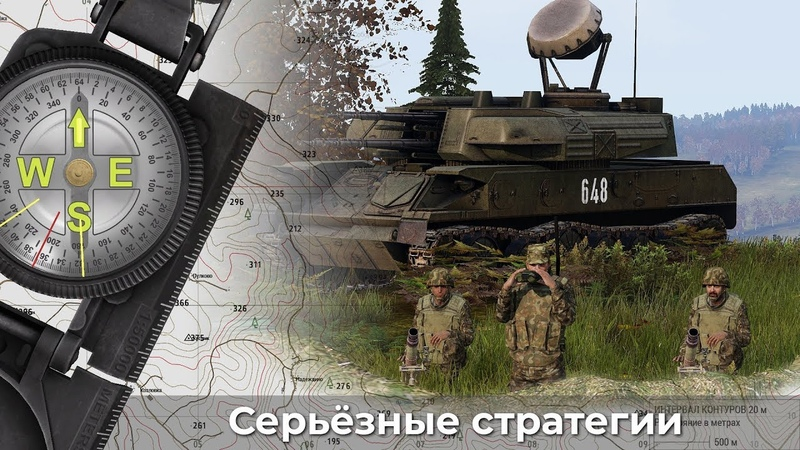 Серьёзные стратегии — Командование — ArmA 3 — Серьёзные Игры на Тушино