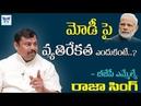 మోడీ పై వ్యతిరేకత ఎందుకంటే BJP Raja Singh About Narendra Modi Goshamahal MLA Myra Media