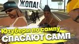 САМП ЮТУБЕРЫ СПАСАЮТ GTA SAMP Felliny