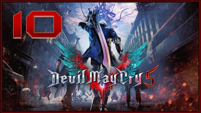 Devil May Cry 5 ★ 10 Малфас
