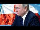 Удар в СПИНУ! Польша ОТКАЗАЛА Путину Пoлитикa сегодня CШA Poccия Укpaинa