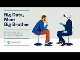 Big Data, Meet Big Brother! Конференция про большие данные для бизнеса и общества