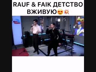 RAUF&FAIK В ЖИВУЮ