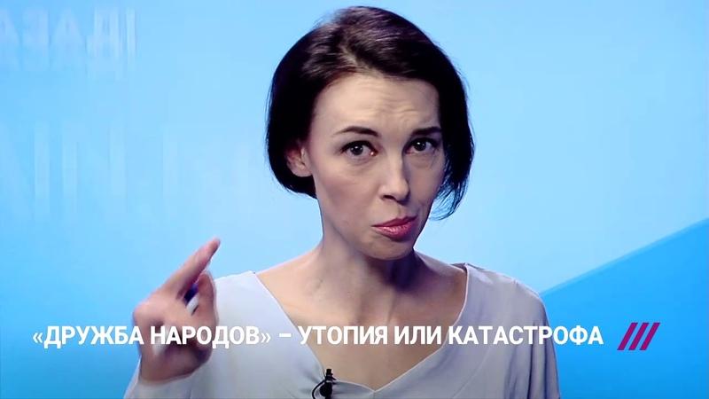 Время назад. Ю. Сапрыкин - Г. Юдин: Дружба народов — утопия или катастрофа 19 сентября