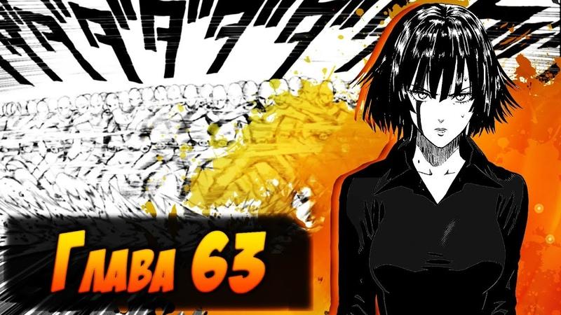 Ускорение 3 One Punch Man манга Глава-63(Озвучка)