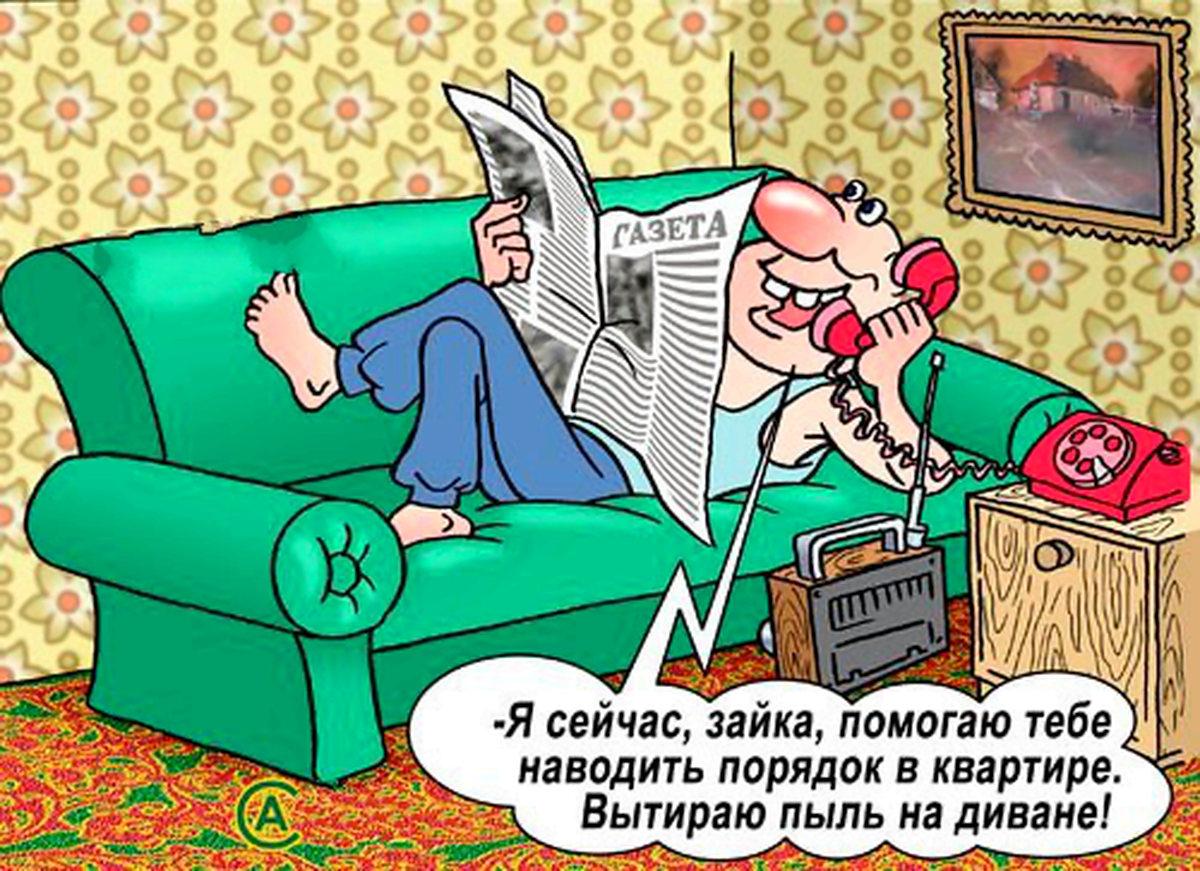 Картинка смешная мужик на диване, открытка телефон