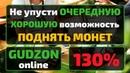 Залетаем ПЕРВЫМИ | Не упусти ОЧЕРЕДНУЮ хорошую ВОЗМОЖНОСТЬ поднять монет | GUDZON | 30% за 24 часа