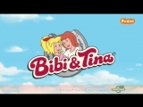 Биби и Тина (песня)