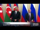 ILand TV Москва и Баку договорились обо всем