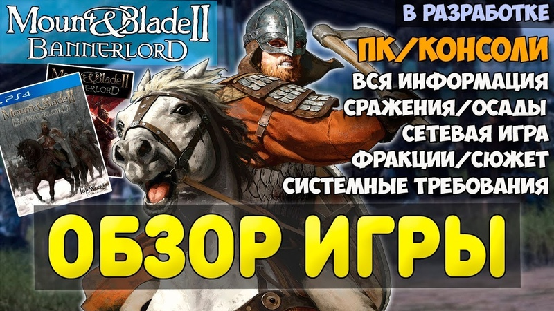Mount and Blade 2 Bannerlord-ОБЗОР ИГРЫ! (в разработке) ВСЯ ИНФОРМАЦИЯ! СИСТЕМНЫЕ ТРЕБОВАНИЯ!