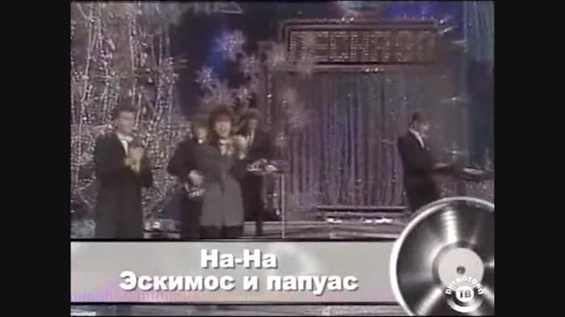 21 На На Эскимос и папуас Песня 90