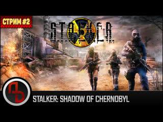 Стрим - S.T.A.L.K.E.R.: Тень Чернобыля / Прямой эфир 2