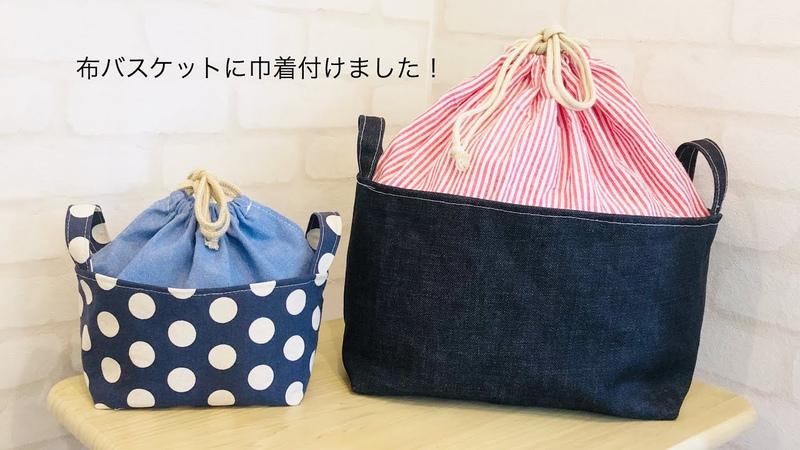 布バスケットに巾着付けました☆ DIY Fabric basket with Drawstring bag