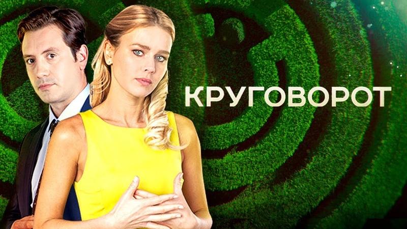 Круговорот Все серии подряд 2017 Мелодрама @ Русские сериалы