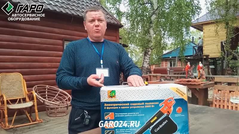 Воздуходувка электрическая GARDENLUX BL25001 (2.5 кВт, 50 л) цена 2 499 р.