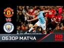 24 04 2019 Манчестер Юнайтед Манчестер Сити 0 2 Обзор матча чемпионата Англии АПЛ