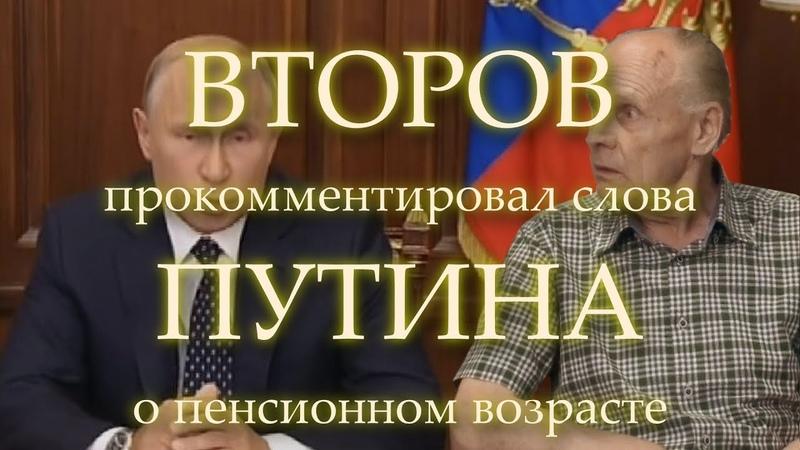 Владимир Второв прокомментировал слова Путина о пенсионной реформе. 2018-08-29.