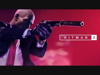 Hitman 2 – Геймплейный трейлер «Майами»