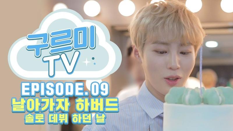 [구르미tv] ep.09 날아가자 하버드♡ 솔로 데뷔를 하다