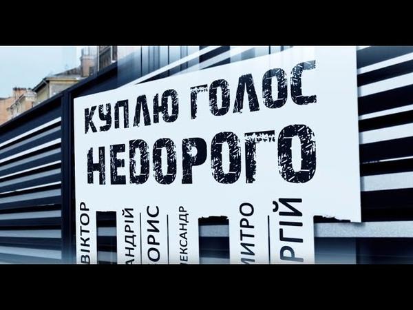 На Чернігівщині та Житомирщині зафіксували масовий підкуп виборців
